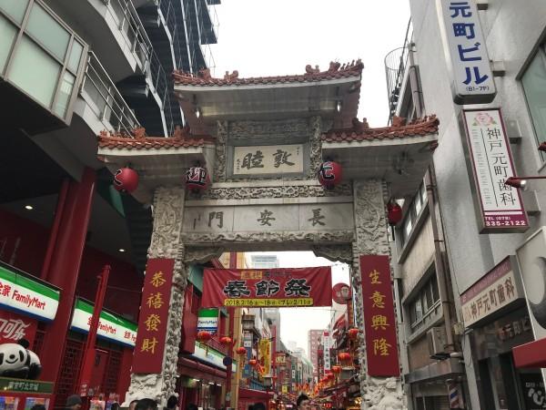 ブログ南京町