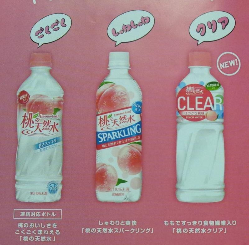 キャビック株式会社のブログ-桃天ラインナップ