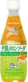 キャビック株式会社のブログ-リボン 夕張メロンソーダ