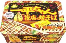 キャビック株式会社のブログ-一平ちゃん 夜店の焼そば
