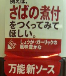 キャビック株式会社のブログ-うま!ソース