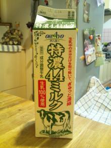 キャビック株式会社のブログ-オハヨー 特濃4.4ミルク