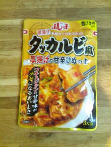 キャビック株式会社のブログ-タッカルビ風厚揚げの甘辛炒めの素