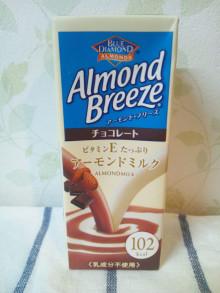 キャビック株式会社のブログ-アーモンドブリーズ【チョコレート】