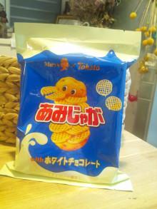 キャビック株式会社のブログ-あみじゃがウィズホワイトチョコレート