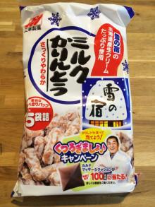 キャビック株式会社のブログ-三幸製菓『ミルクかりんとう』