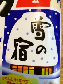 キャビック株式会社のブログ-三幸製菓『雪の宿』