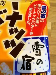 キャビック株式会社のブログ-三幸製菓『ピーナッツバター』