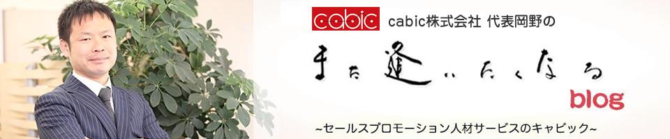 キャビック 代表 岡野のブログ